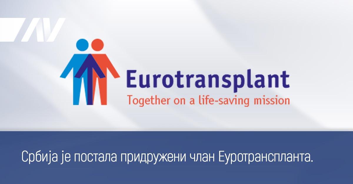 Србија је постала придружени члан Еуротранспланта